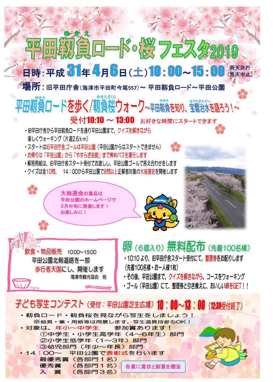 桜HP1.png