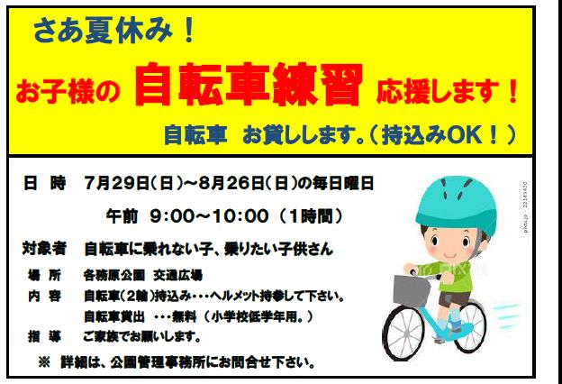 自転車連取.png