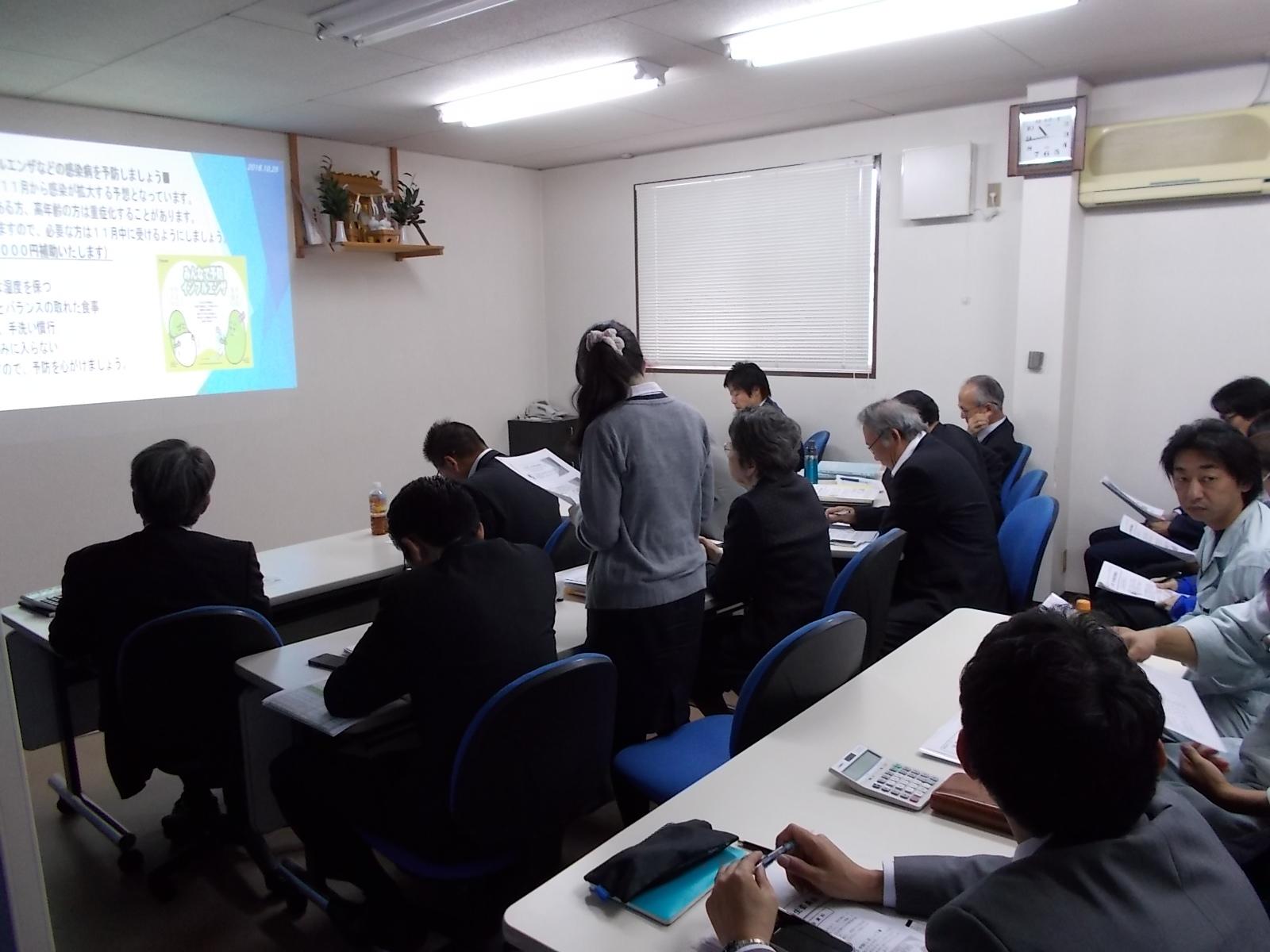 10月安全衛生委員会.JPG