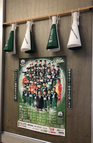 FC岐阜.jpeg