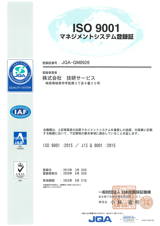 ISO9001認定書.jpg