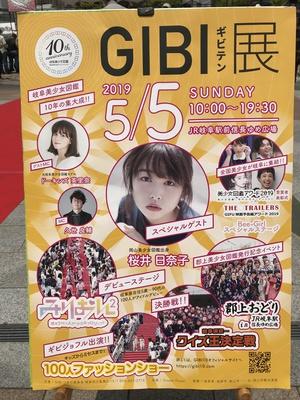 GIBI展