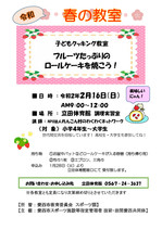 R2.2月立田体育館ロールケーキ.jpg