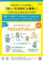 厚労省熱中症対策1-1.jpg