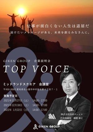 TOP VOICE 案内状(表-5).jpg