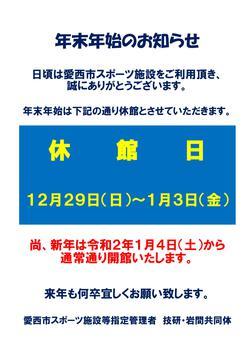 年末年始のお知らせポスター.jpg