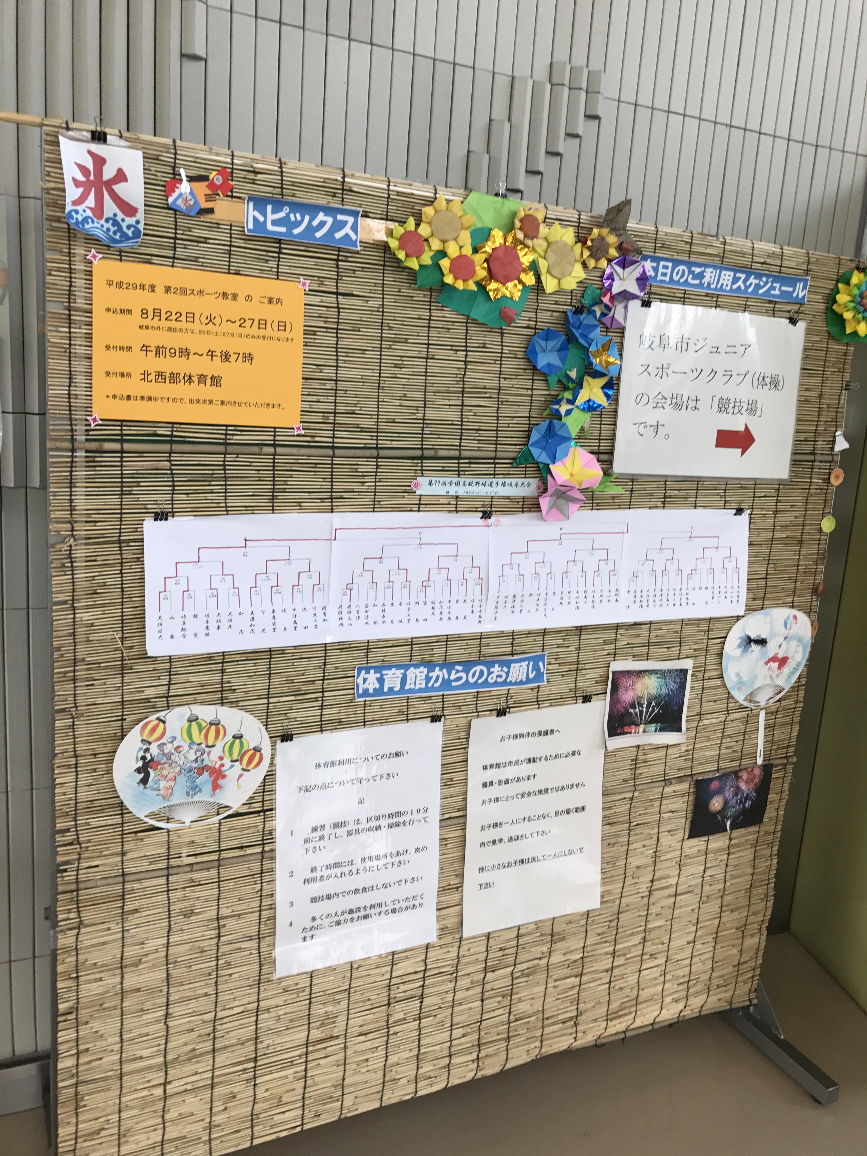 北西部夏掲示.JPG