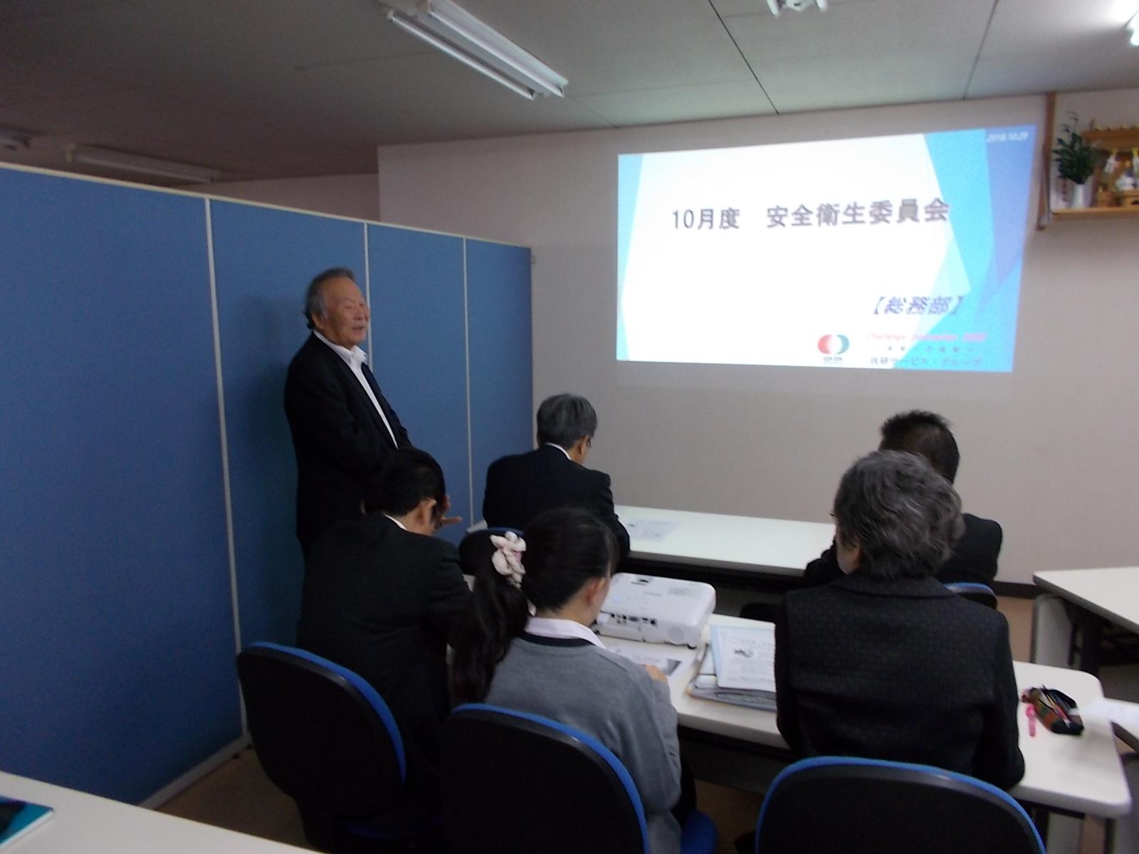 10月安全衛生委員会②.JPG