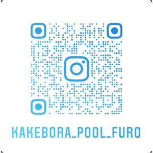 kakebora_pool_furo_nametag (1).png